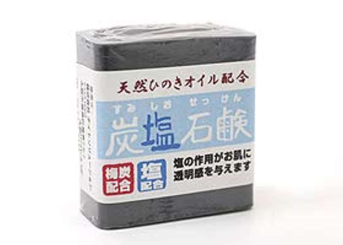 本リスキーなベンチャー炭塩石鹸 ハーフサイズ 【 天然ひのきオイル配合】