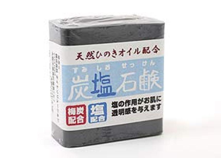 愚かなご意見充実炭塩石鹸 ハーフサイズ 【 天然ひのきオイル配合】