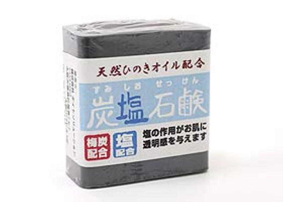 ささやき国民米国炭塩石鹸 ハーフサイズ 【 天然ひのきオイル配合】