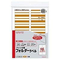(まとめ)コクヨ プリンタ用フォルダーラベル A416面カット 茶 L-FL85-9 1パック(160片:16片×10枚) 【×10セット】