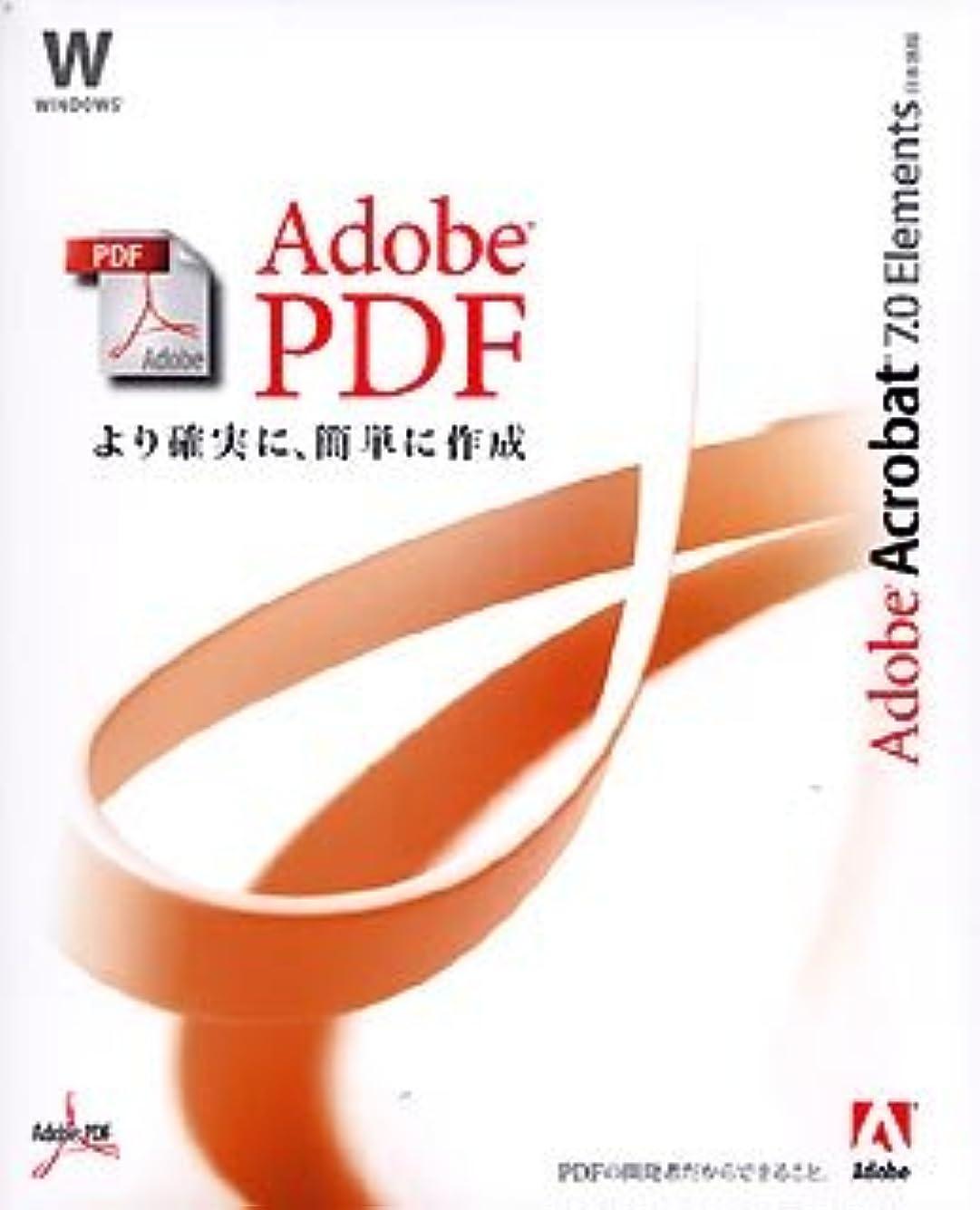 大きなスケールで見ると人工宗教Acrobat Elements 7.0 日本語版 Windows版