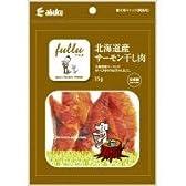 フルル (fullu) 北海道産サーモン干し肉 35g×20袋入