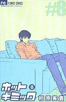 ホットギミック 8 (フラワーコミックス)の詳細を見る
