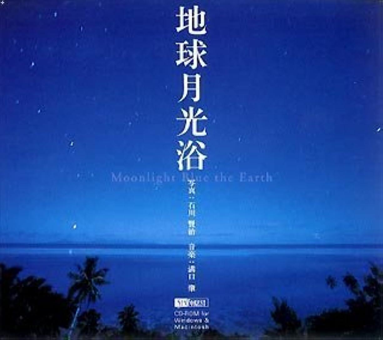 請う実現可能ほこり地球月光浴 石川賢治 Moonlight Blue the Earth