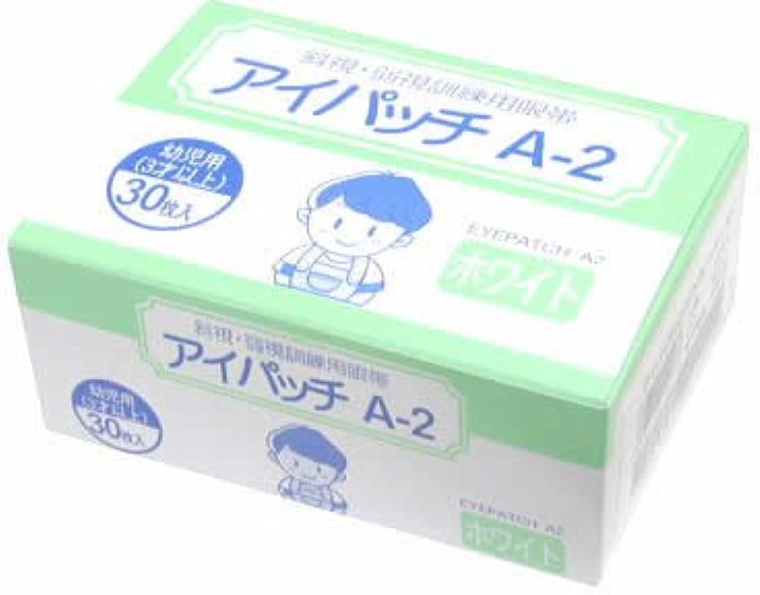 迷信タイル読みやすいカワモト アイパッチ A-2 ホワイト HP-30 幼児用(3才以上)