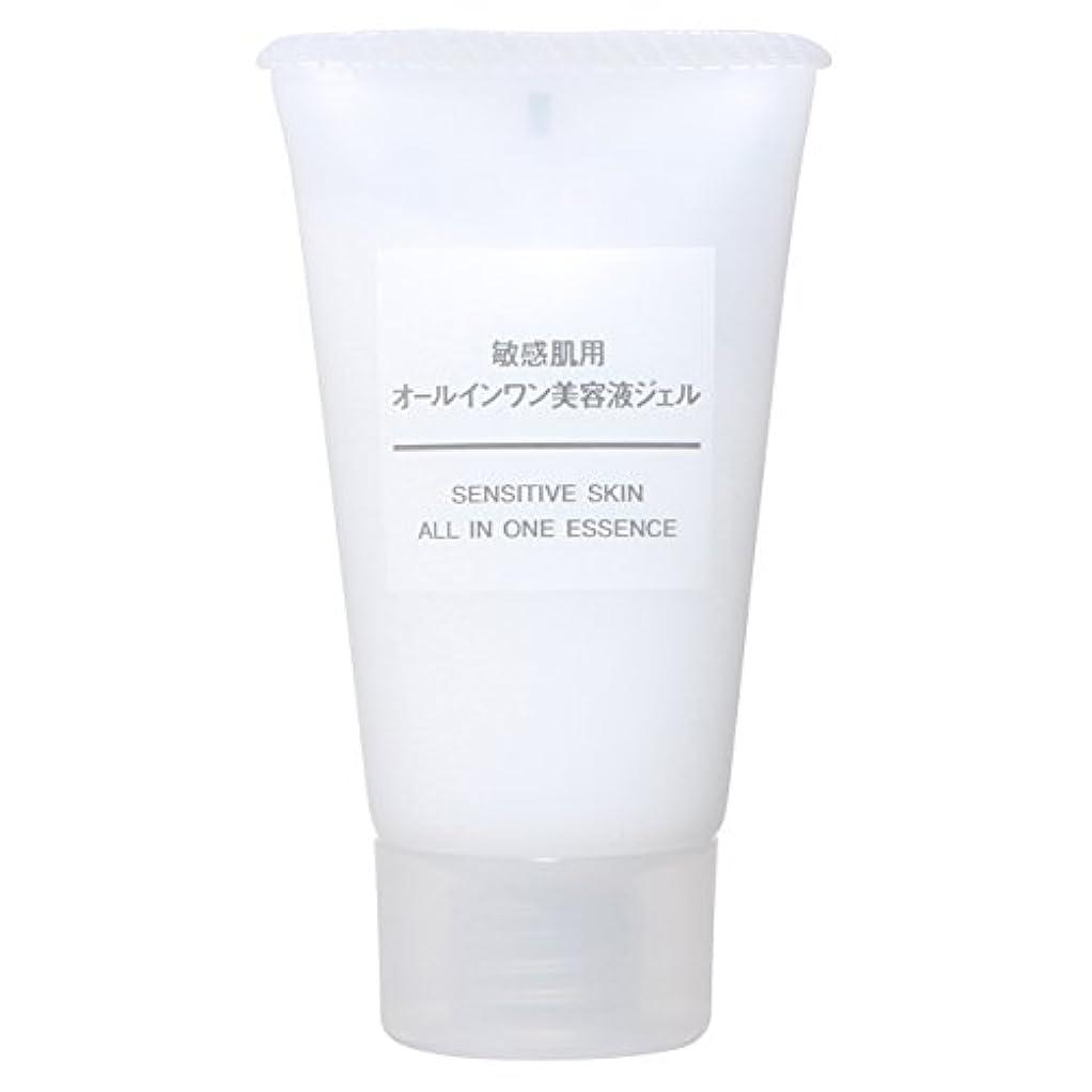 有限摂動派手無印良品 敏感肌用オールインワン美容液ジェル(携帯用) 30g