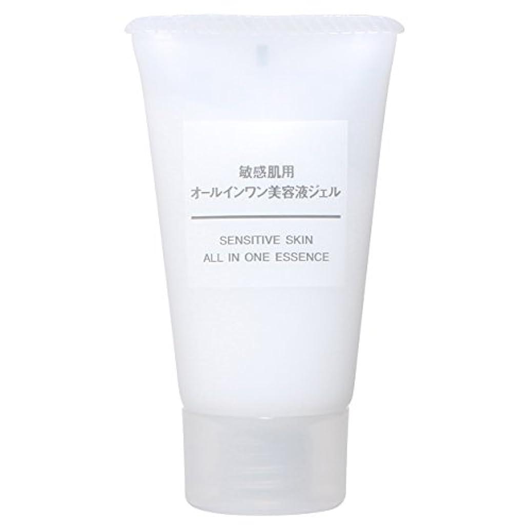 シアー調整可能補う無印良品 敏感肌用オールインワン美容液ジェル(携帯用) 30g