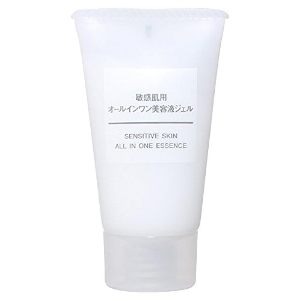 しっとりキャラバン信頼性無印良品 敏感肌用オールインワン美容液ジェル(携帯用) 30g