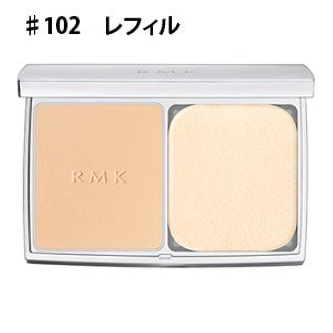 ラップ騒乱残る【RMK ファンデーション】RMK UV ファンデーション レフィル #102 【並行輸入品】