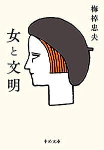 女と文明 (中公文庫)