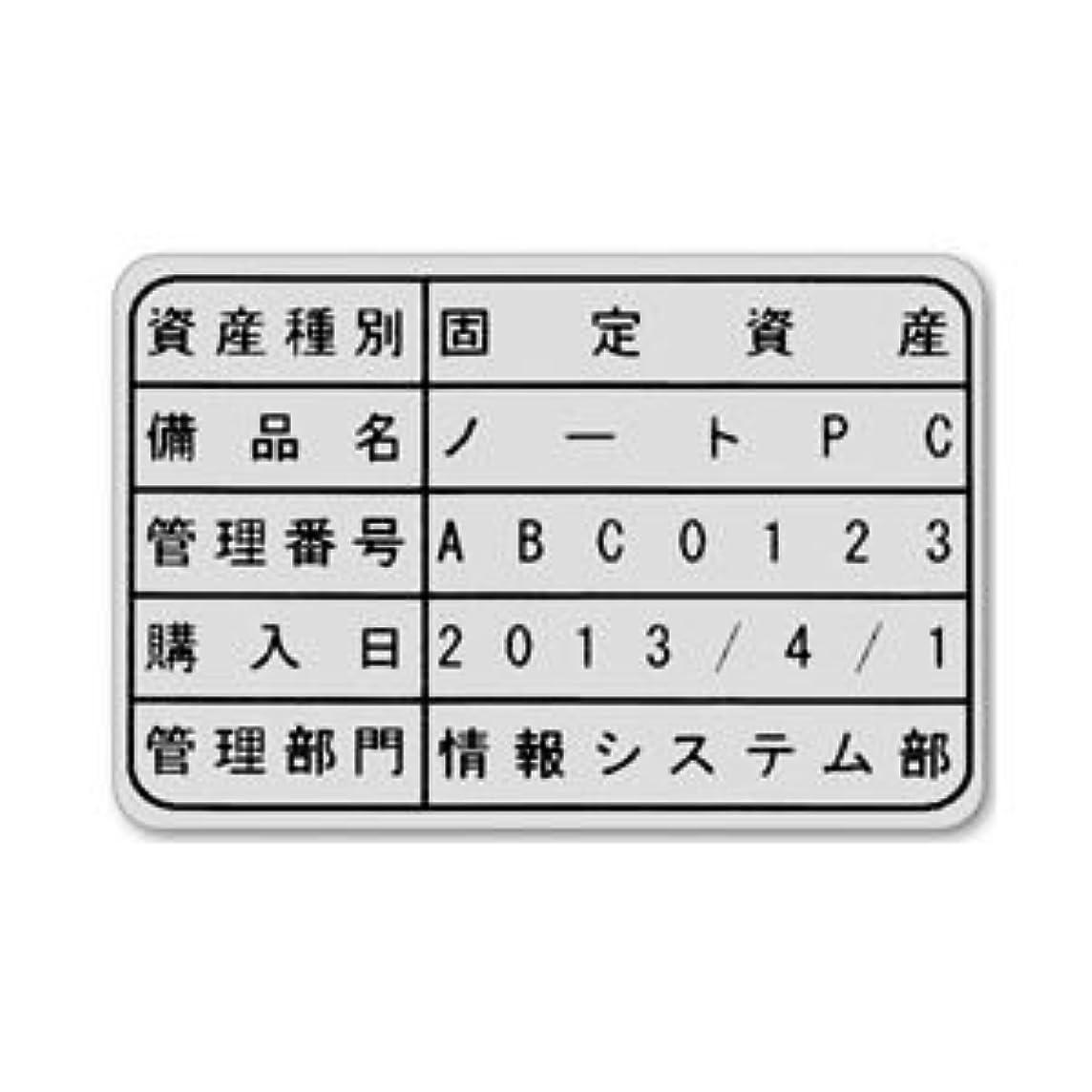かなりの回路行進「テプラ」PRO SR5902P専用 角丸銀黒字 ds-1101112