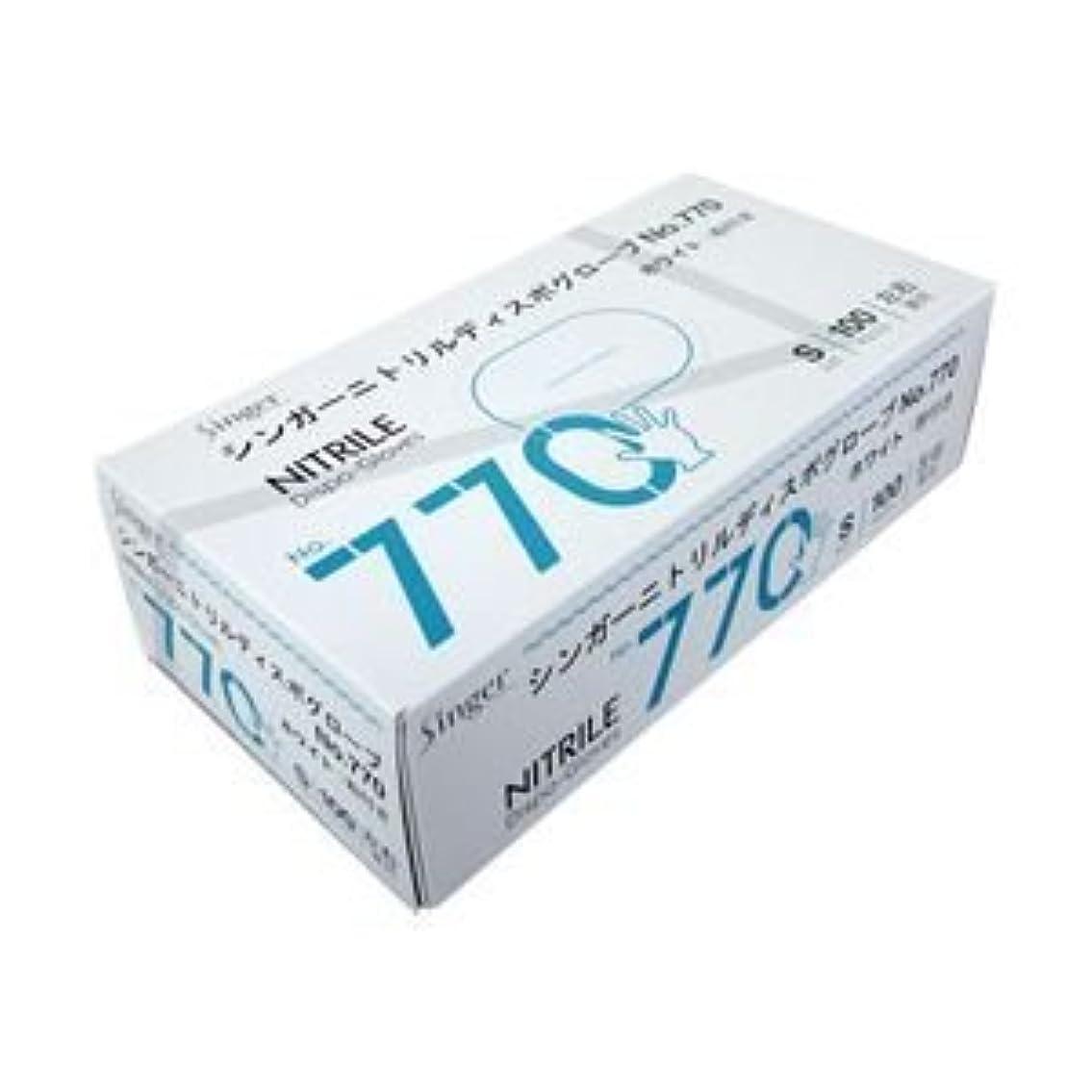 幻影削減偽造宇都宮製作 ニトリル手袋770 粉付き S 1箱(100枚) ×5セット