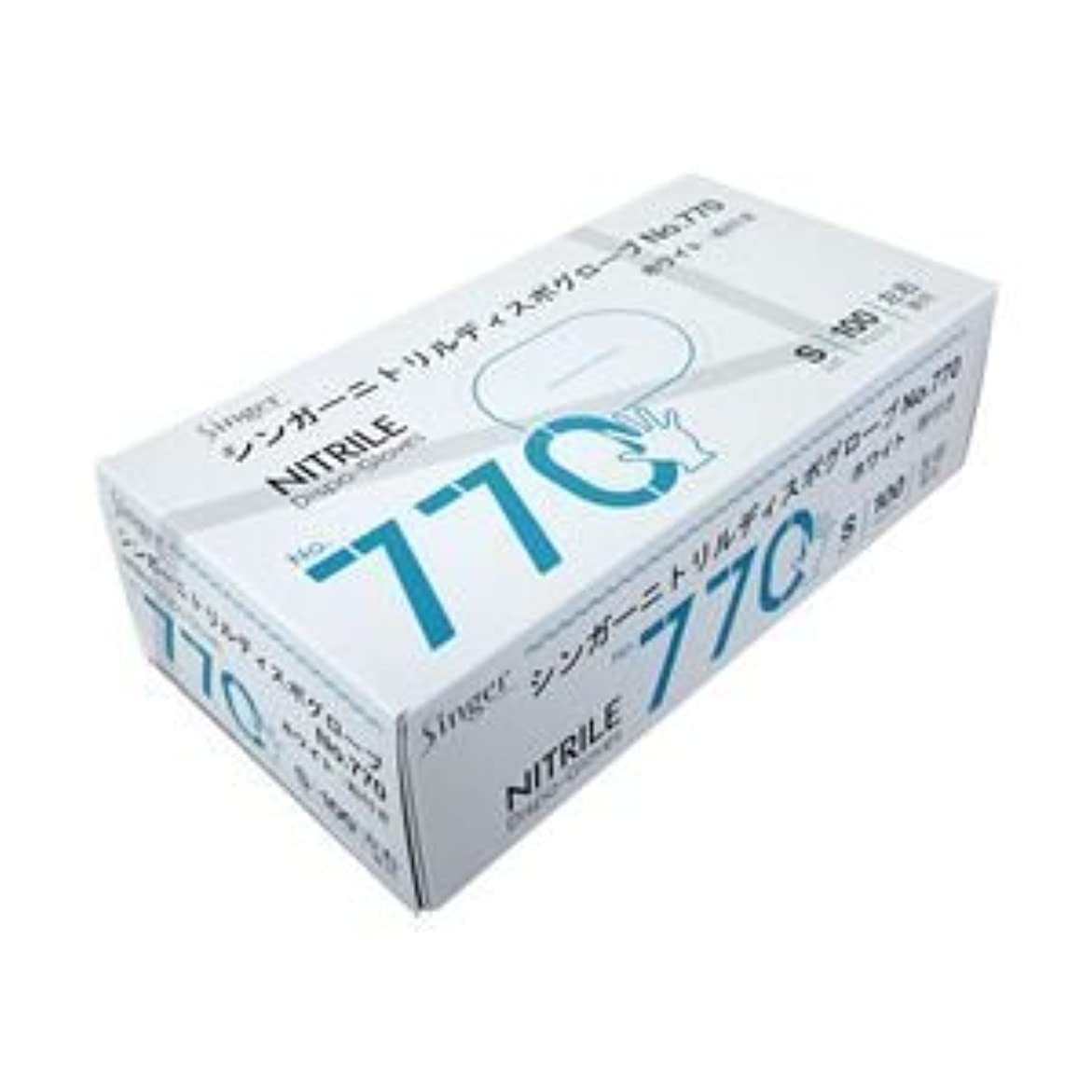 マッサージマントル外交問題宇都宮製作 ニトリル手袋770 粉付き S 1箱(100枚) ×5セット