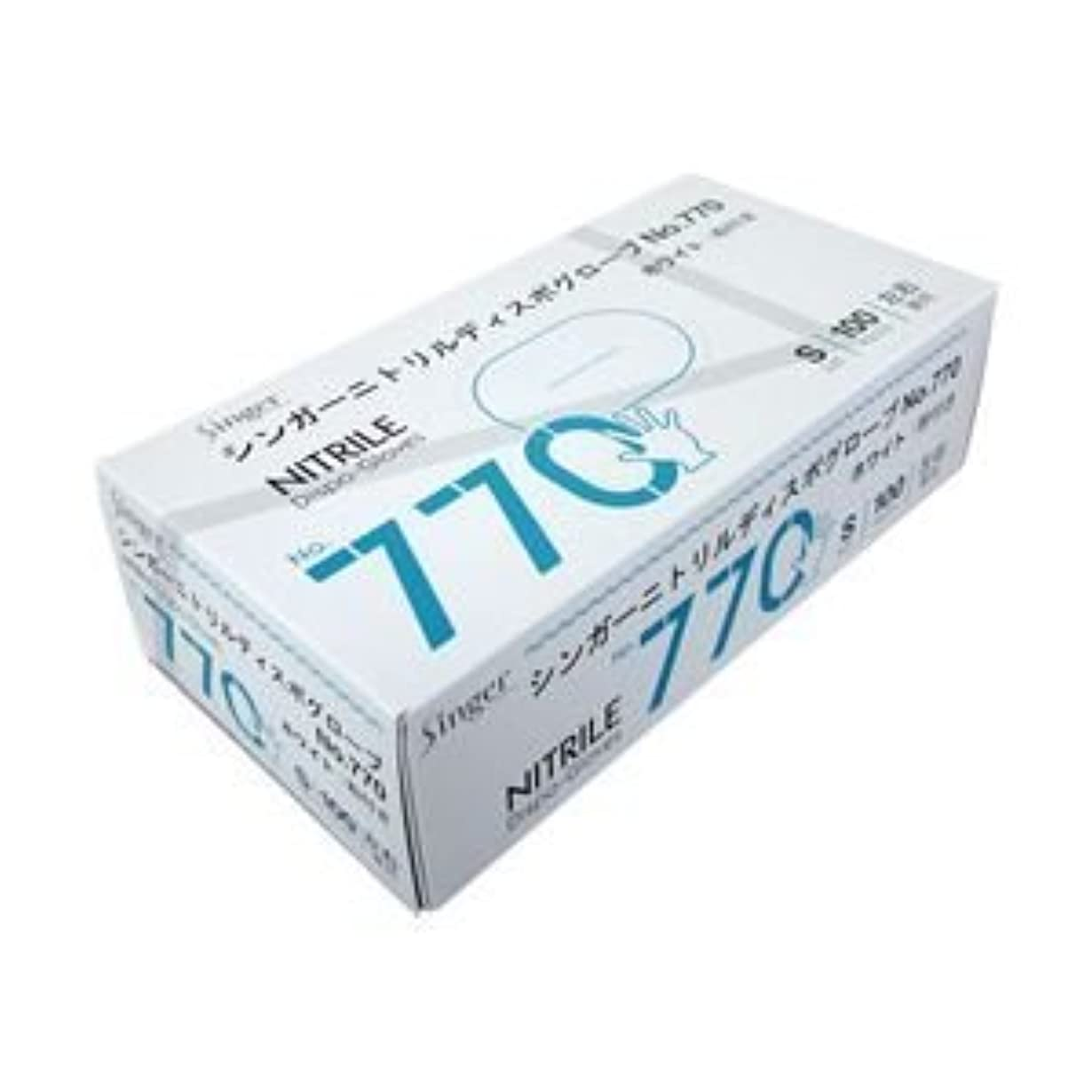 ペナルティコールドかける宇都宮製作 ニトリル手袋770 粉付き S 1箱(100枚) ×5セット