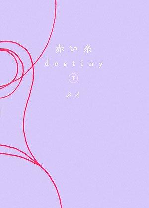 赤い糸 destiny 下の詳細を見る