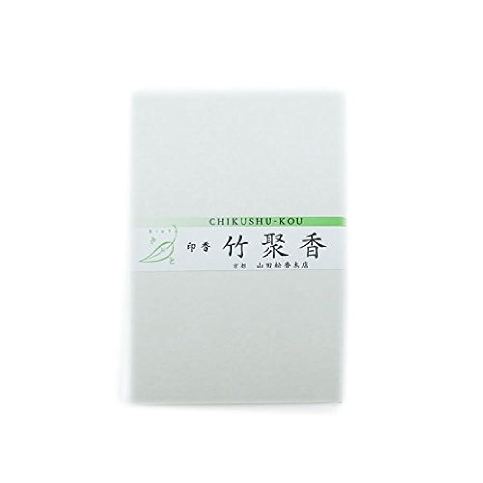 確認するソフトウェア召喚する竹聚香 印香 30個入