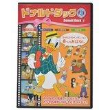 ドナルドダック 3 [DVD]