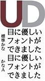 イワタ書体ライブラリー OpenType イワタUD明朝D/かなA