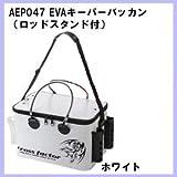 お買得品 EVAキーパーバッカン(ロッドスタンド付) AEP047 ホワイト