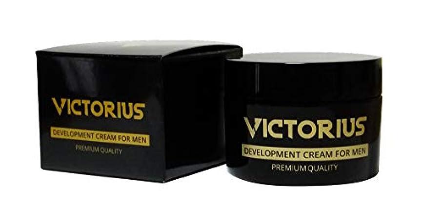 スリーブ任命宴会VICTORIUS DEVELOPMENT CREAM FOR MEN
