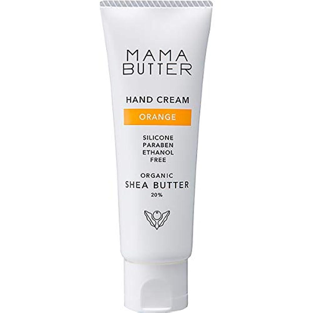 憧れ素晴らしき味MAMA BUTTER(ママバター) ハンドクリーム40g オレンジ