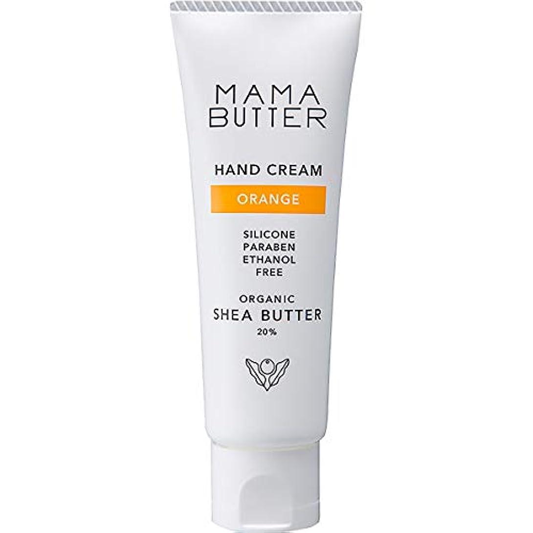 再編成する集まるまたはMAMA BUTTER(ママバター) ハンドクリーム40g オレンジ