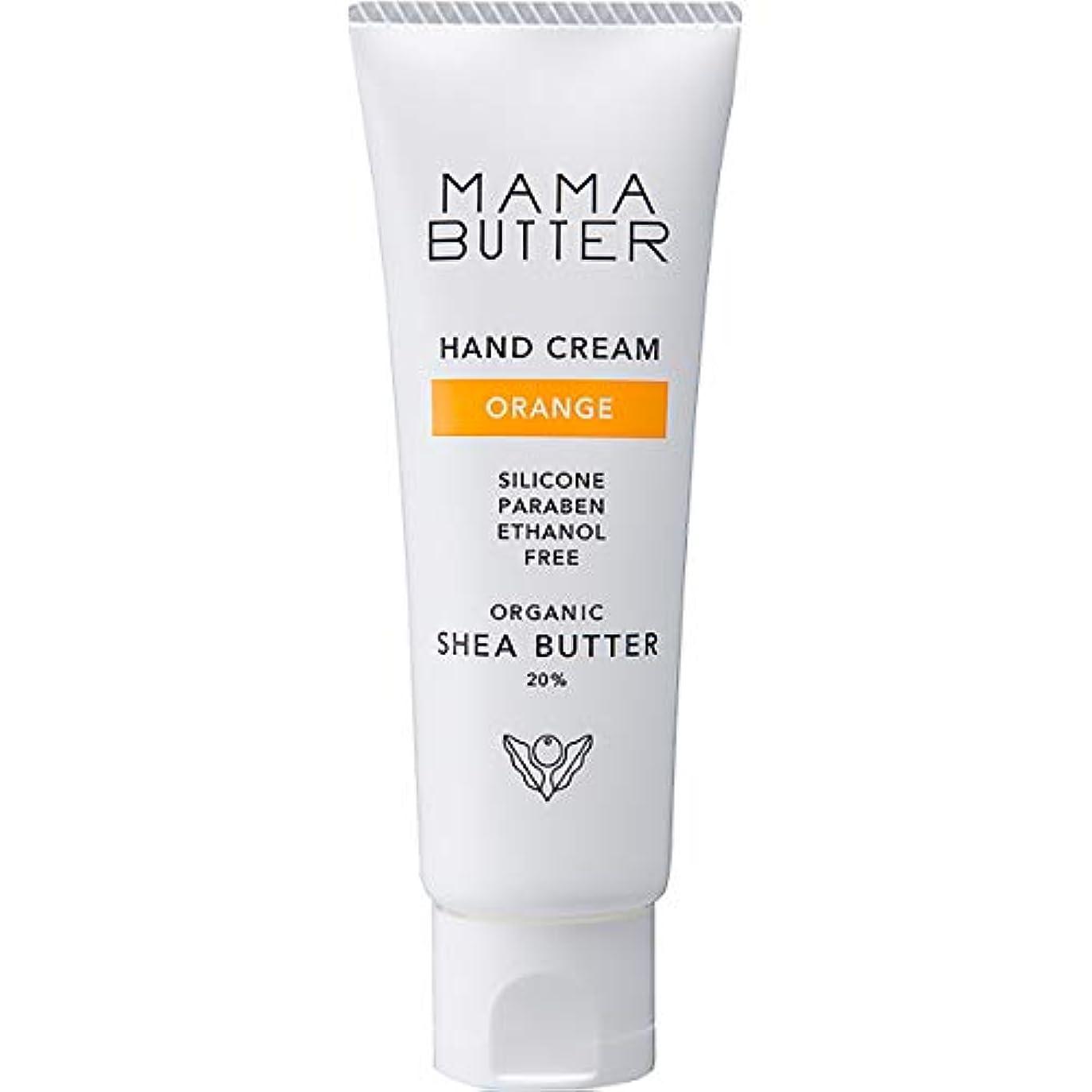 石膏ごちそう強風MAMA BUTTER(ママバター) ハンドクリーム40g オレンジ