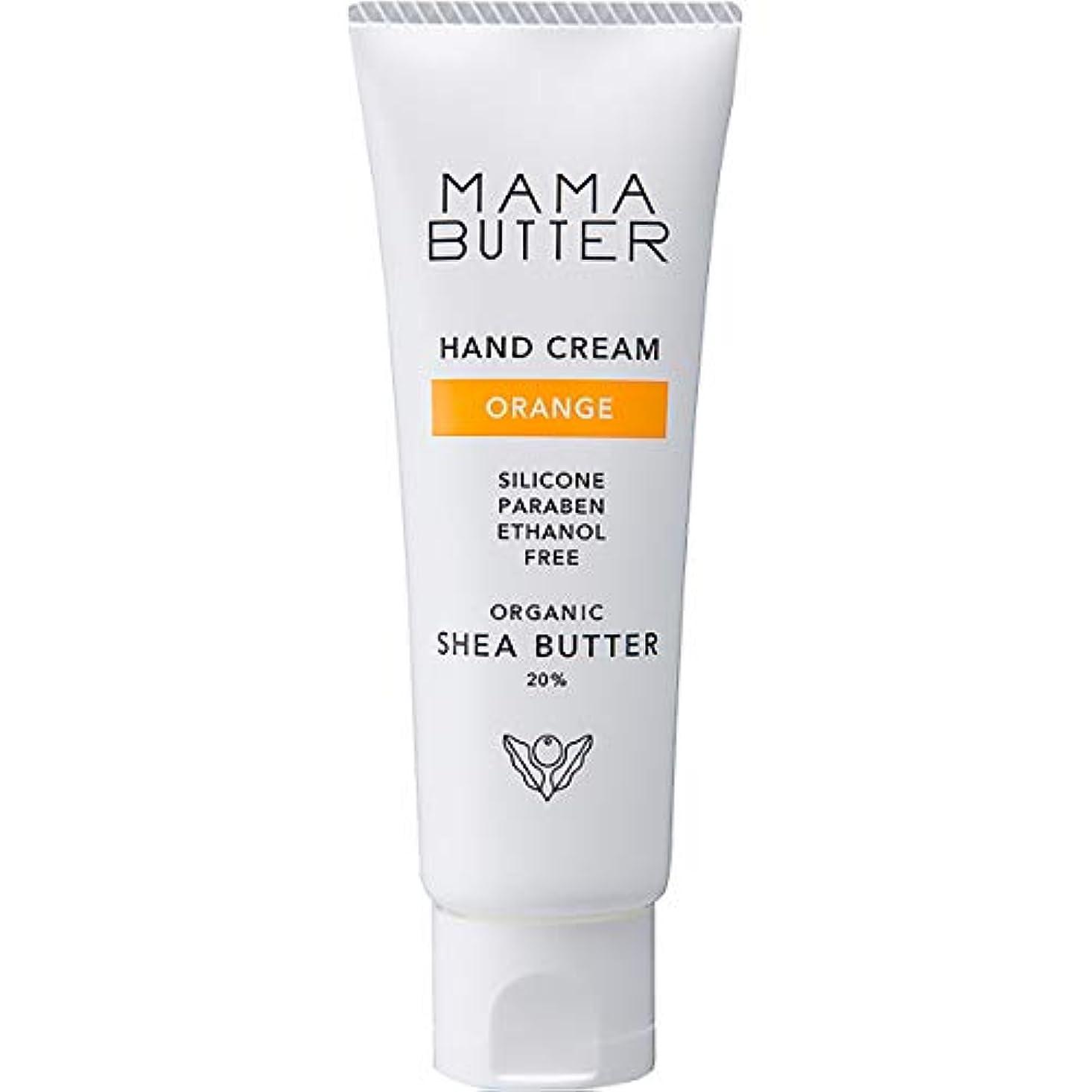 単位マナー雨のMAMA BUTTER(ママバター) ハンドクリーム40g オレンジ