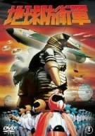 地球防衛軍 [DVD]の詳細を見る