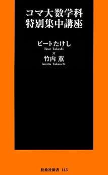 [竹内 薫, ビート たけし]のコマ大数学科特別集中講座 (フジテレビBOOKS)
