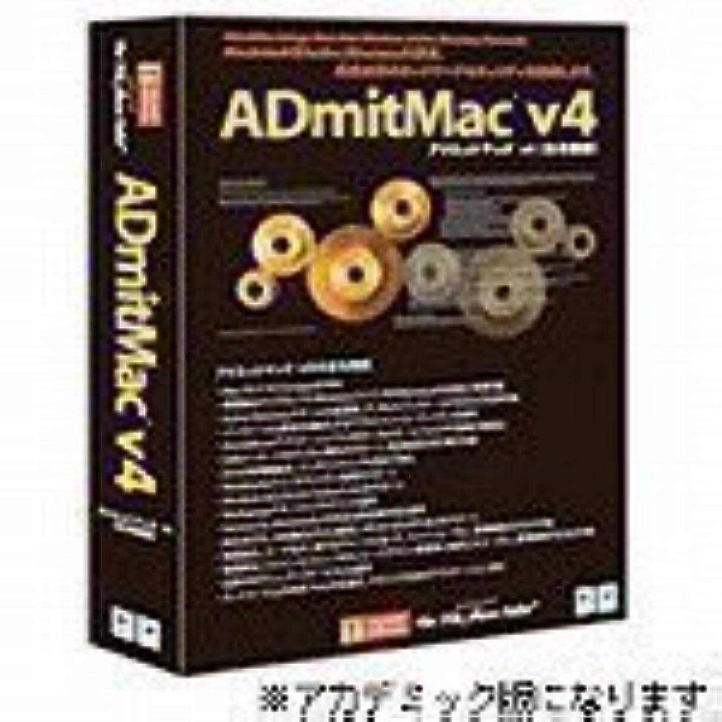 だらしないみなさん階ADmitMac v4 アカデミック版