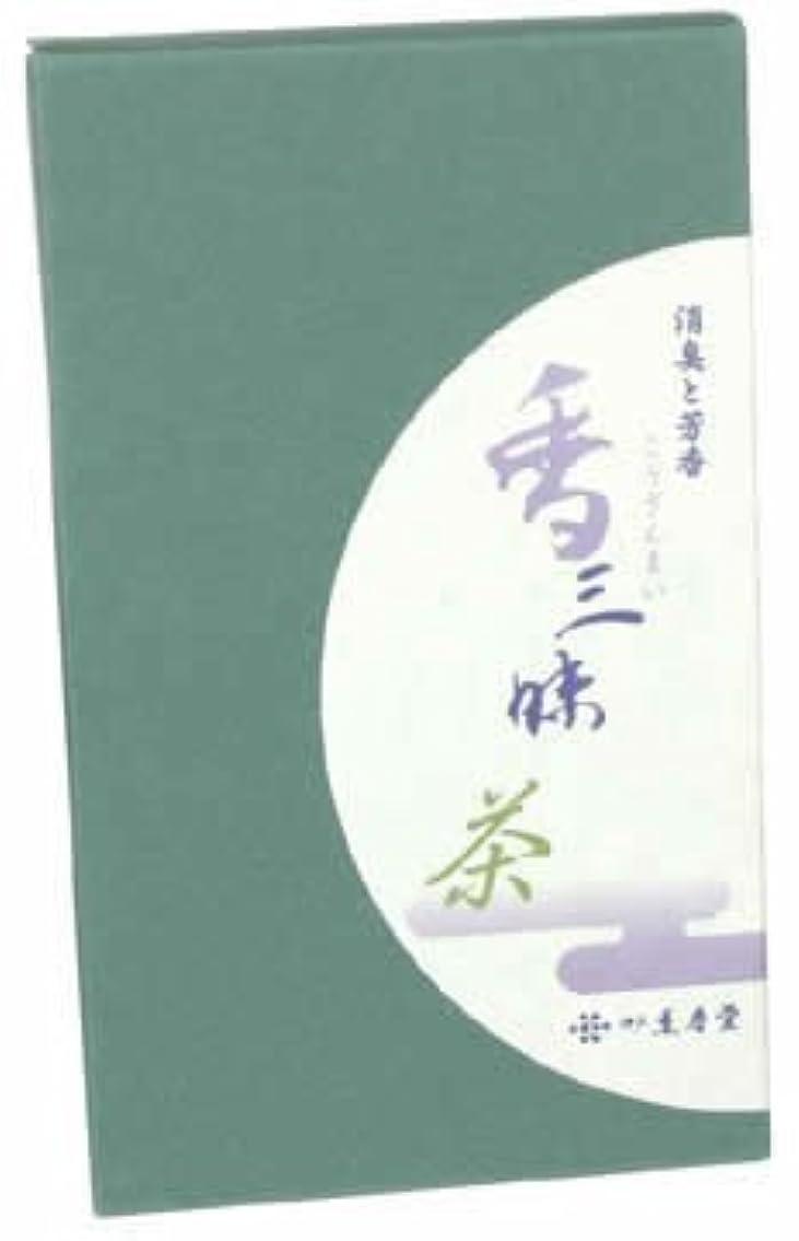協力的含める香三昧 茶