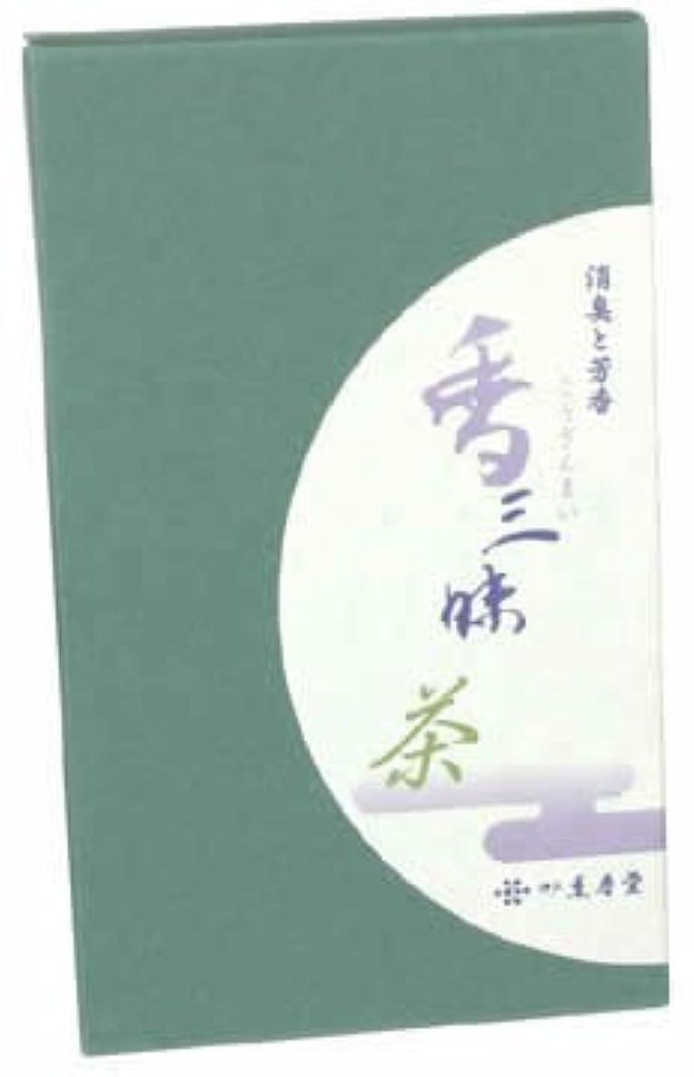 名前を作る下る基本的な香三昧 茶