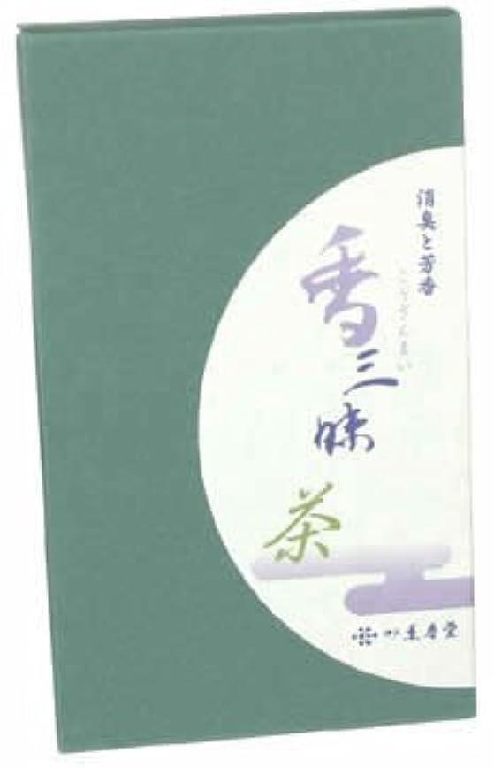 予防接種する有益な書道香三昧 茶