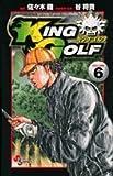 KING GOLF 6 (少年サンデーコミックス)