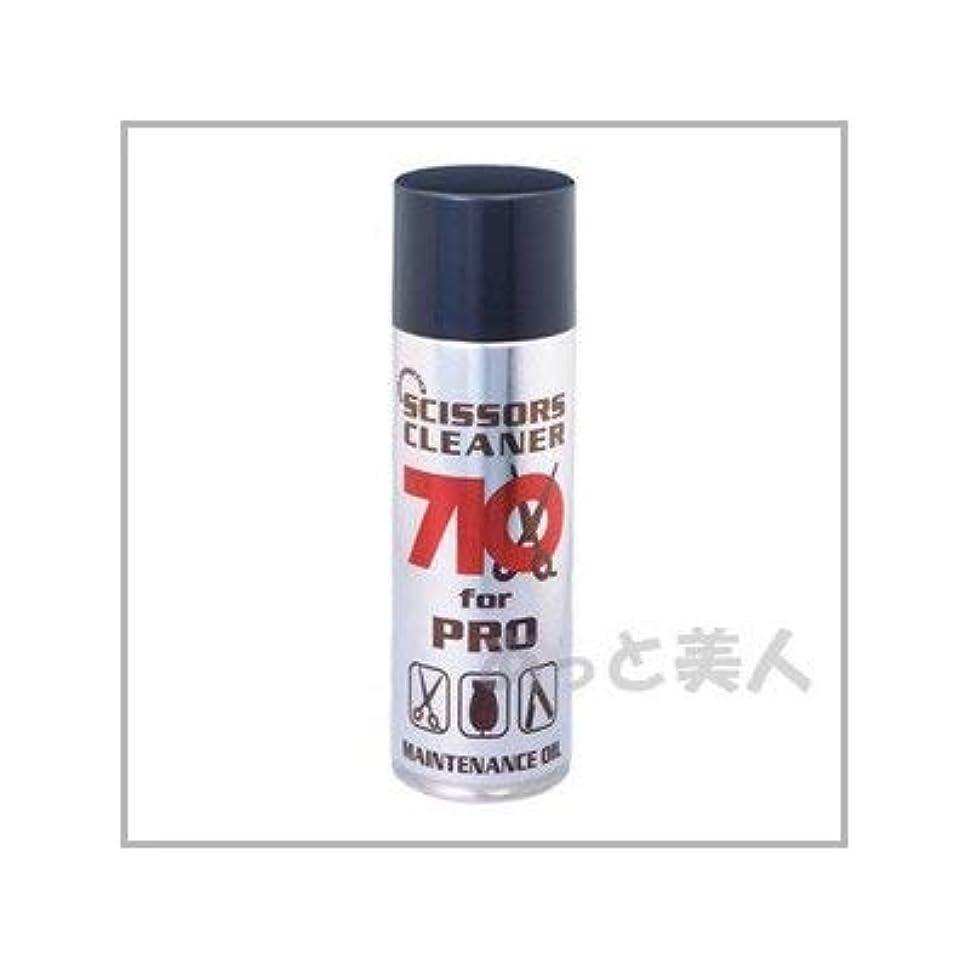 永遠のスパン徹底シザーズクリーナーオイル710 220ml(スプレータイプ)