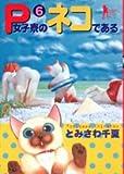 P女子寮のネコである 6 (ヤングジャンプコミックス)