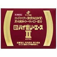 【第3類医薬品】新ハイゼリーエースII 60カプセル ×5