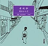 老妓抄 [新潮CD]