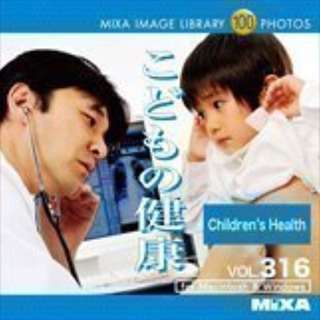 MIXA IMAGE LIBRARY Vol.316 こどもの健康
