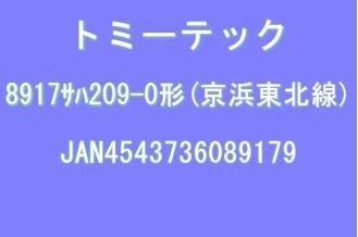 TOMIX Nゲージ 8917 サハ209ー0 (京浜東北線)