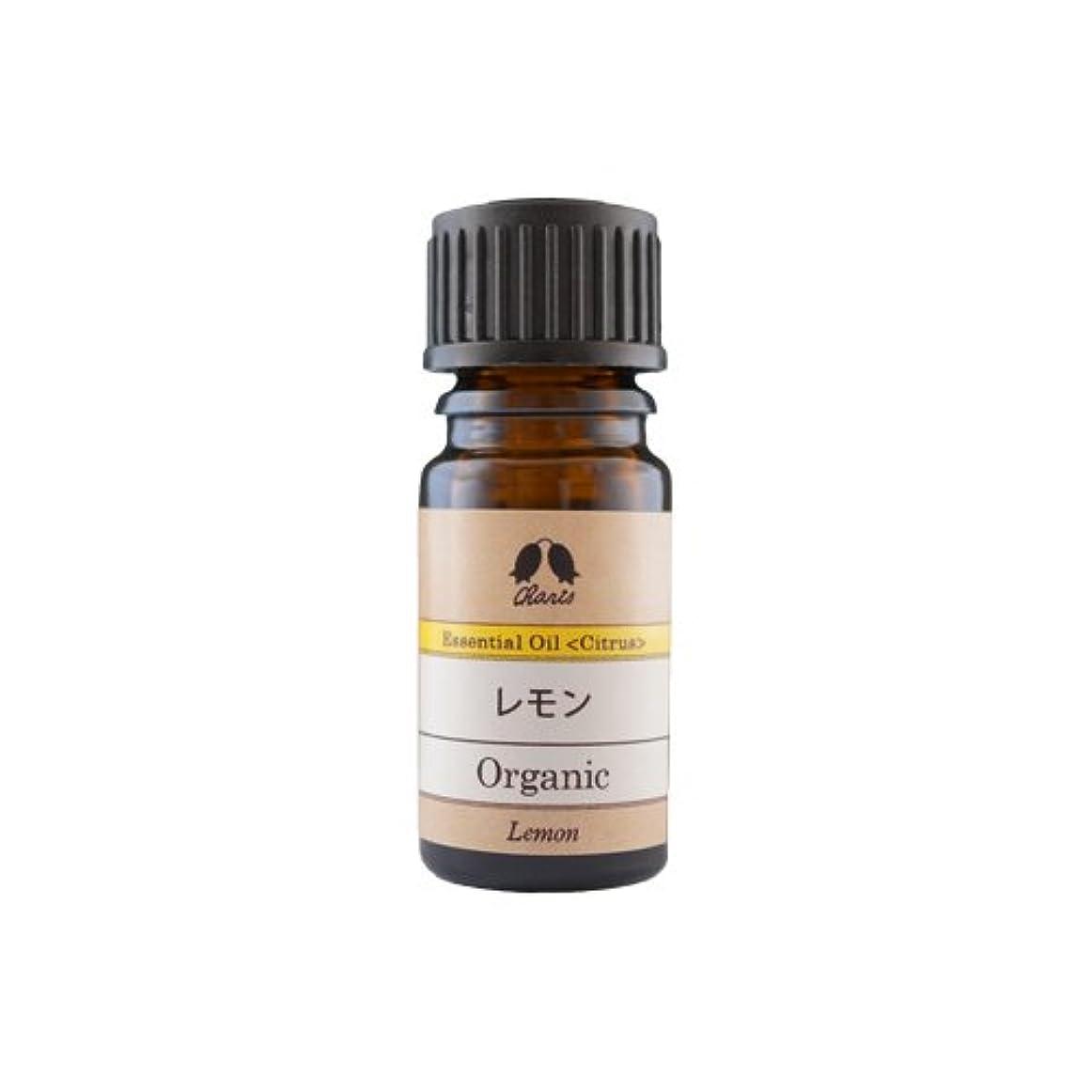 変わる急流免疫カリス レモン オーガニック オイル 5ml