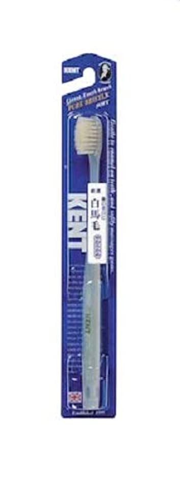 土すでに動揺させるKENT 白馬毛歯ブラシ やわらかめ コンパクトヘッド KNT-1132