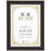 (業務用3セット) 大仙 金ラック-R A4大 箱入J335C2500 10枚 〔×3セット〕