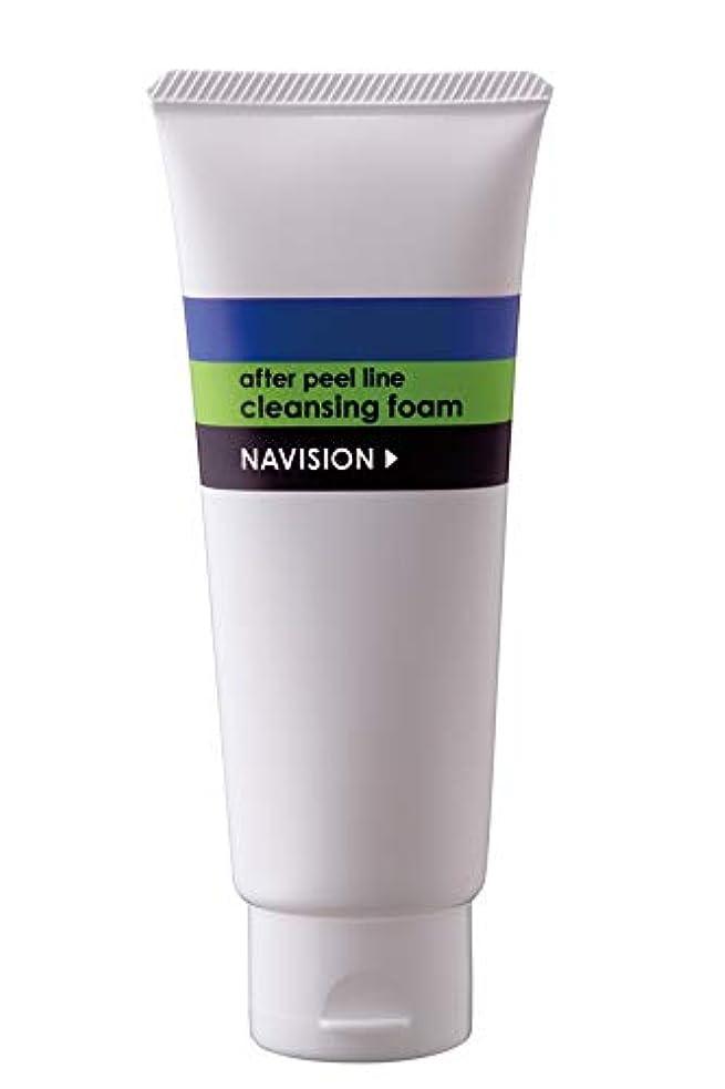 創造バイバイソケットナビジョン NAVISION クレンジングフォーム ~資生堂 洗顔料
