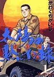 太陽の黙示録建国編 1 (ビッグコミックス)