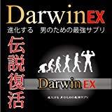 DarwinEX ダーウィンEX ダーウィンイーエックス