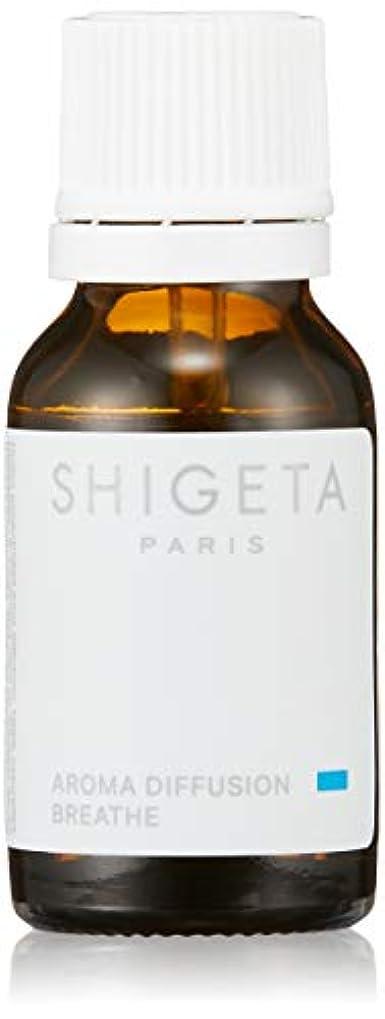 アレルギーブラウス喪SHIGETA(シゲタ) ブリーズ 15ml