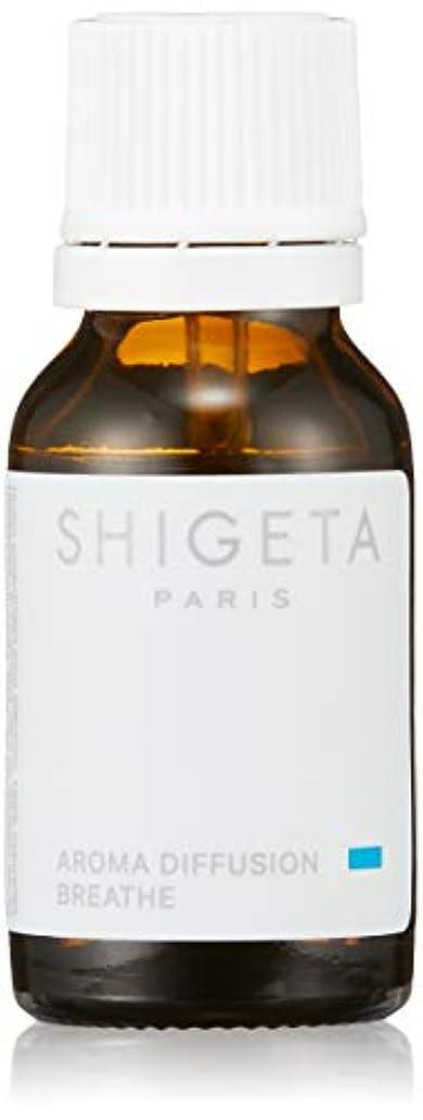稼ぐバースト放牧するSHIGETA(シゲタ) ブリーズ 15ml