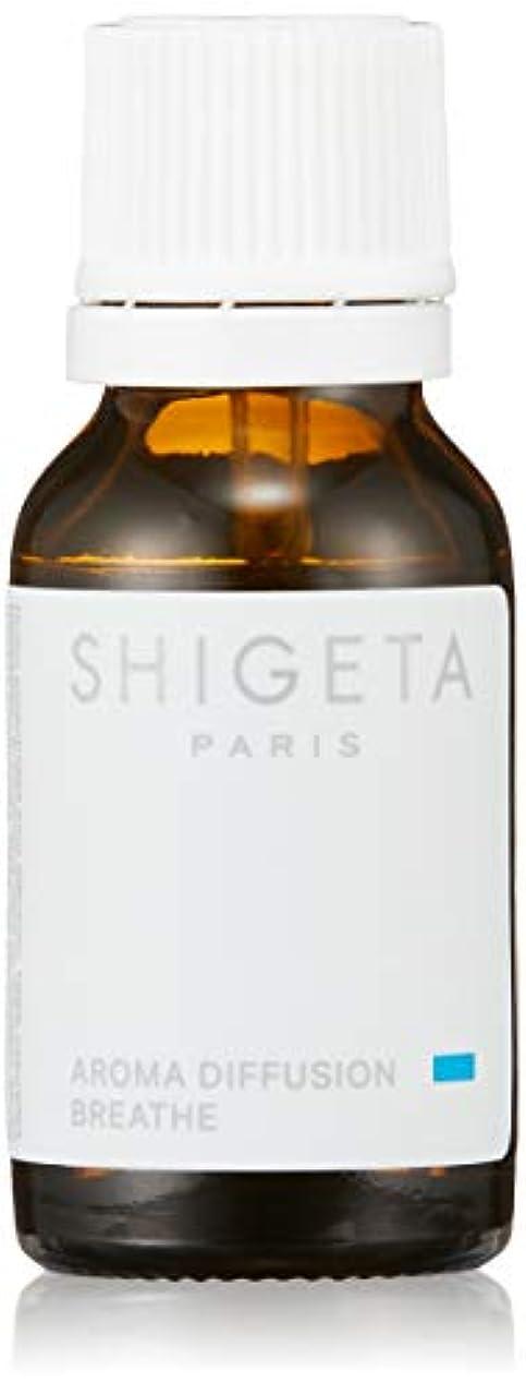 行為部分解決するSHIGETA(シゲタ) ブリーズ 15ml